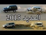 Best Moments Off-Road Qatar
